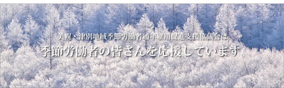 季節労働者の皆さんを応援しています。